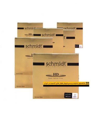 فیلتر Schmidt MCUV 77mm 39L