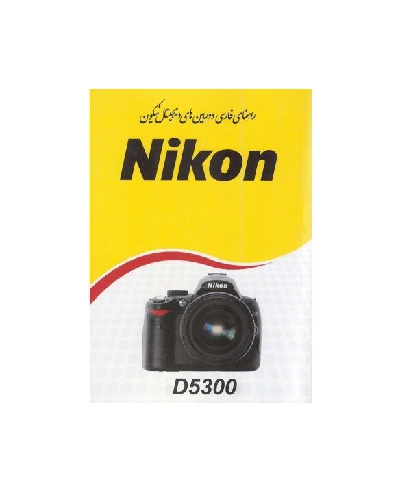 دفترچه راهنمای Nikon D5300