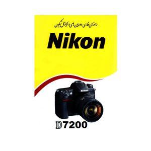 دفترچه راهنمای Nikon D7200