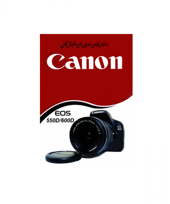 دفترچه راهنمای Canon EOS 600D