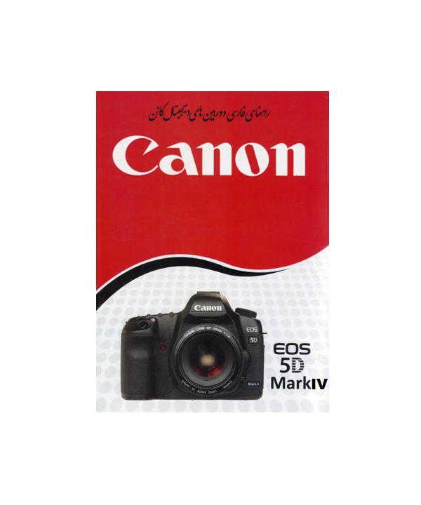 دفترچه راهنمای Canon EOS 5D MARK IV
