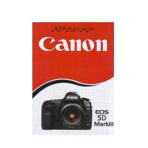 دفترچه راهنمای Canon EOS 5D Mark III