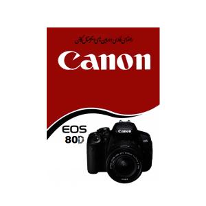 دفترچه راهنمای Canon EOS 80D