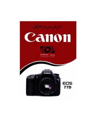 دفترچه راهنمای Canon EOS 77D
