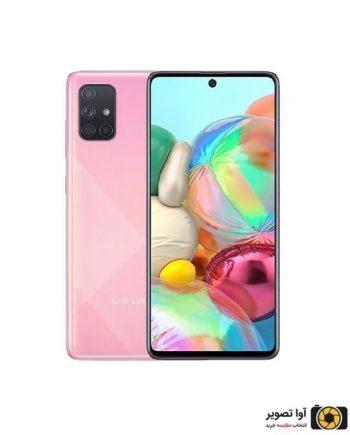 گوشی سامسونگ Galaxy A71 ظرفیت 128 گیگابایت صورتی