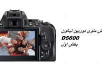 آموزش منوی دوربین نیکون NIKON D5600 بخش اول