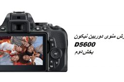 آموزش منوی دوربین نیکون NIKON D5600 بخش دوم